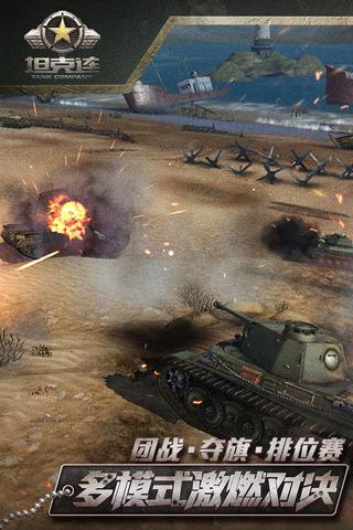坦克连无敌版