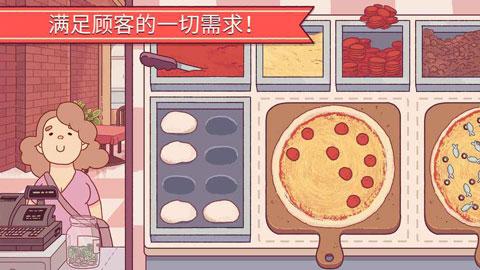 可口的披萨无限金币版