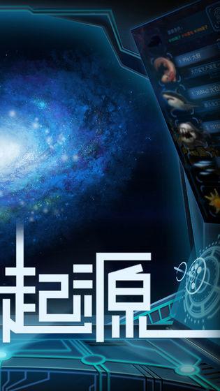 物种起源无敌版-物种起源破解版-物种起源无限资源版_爪游控游戏截图2