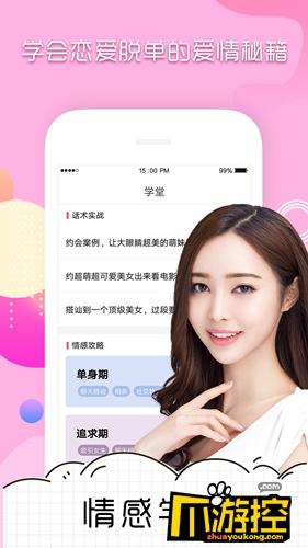 可复制撩妹话术APP破解版-抖音撩妹套路对话app下载