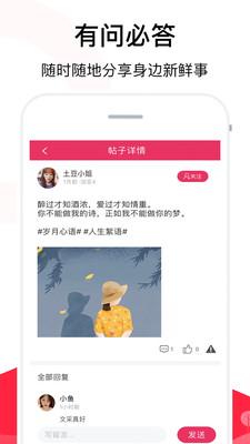 聊天话术app