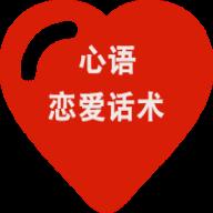 心语恋爱话术库