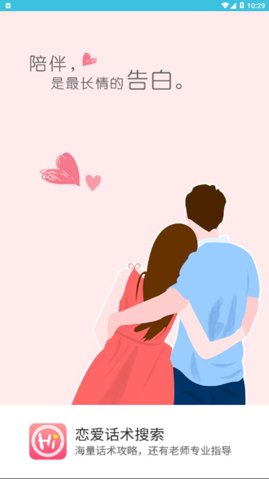 恋爱话术搜索