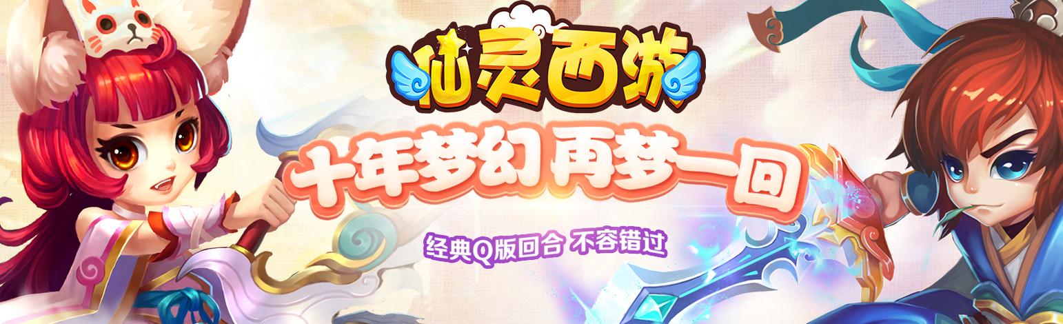 《仙灵西游》游戏视频分享:Q版西游回合手游 开启浪漫之旅