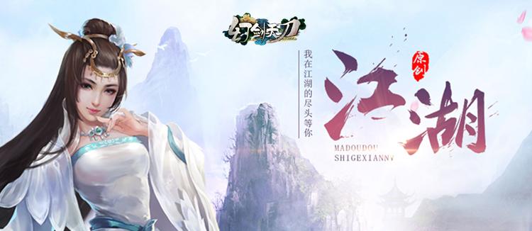 《幻剑天刀》游戏视频:国风唯美打造仙侠自由式战斗手游
