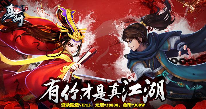 《新真江湖》游戏视频:唯美武侠回合游戏带你肆意江湖