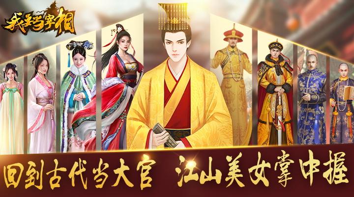 《我要当宰相》游戏视频公布:全新古风当官手游来袭
