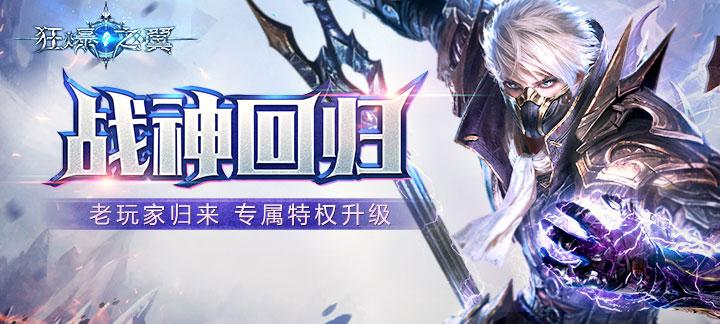《狂爆之翼》游戏视频:大型魔幻史诗3DMMORPG手游邀你来战