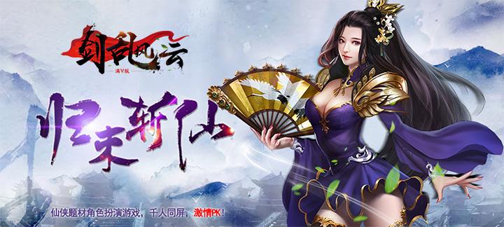 《剑乱风云豪华版》游戏视频:一款中国风唯美梦幻仙侠手游