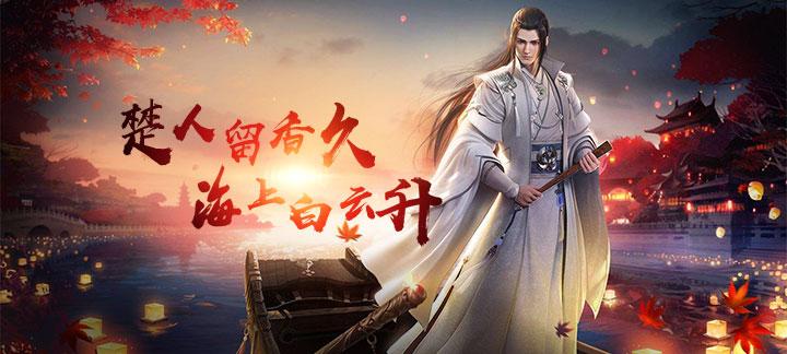 《永恒仙途》游戏视频:全新玄幻修仙RPG手游震撼来袭