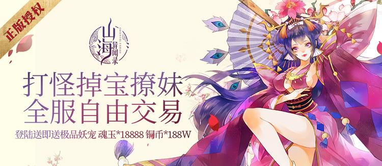 《山海异闻录》游戏视频:一款中国神话题材的RPG手游