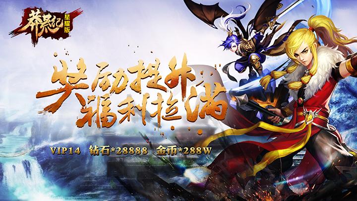 《新莽荒纪星耀版》游戏视频:东方国风渲染的3D全景卡牌手游