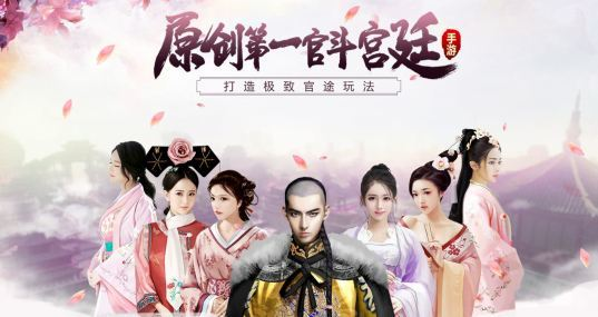 《清宫传:臣妾不要》游戏视频:完美还原古代官场斗争