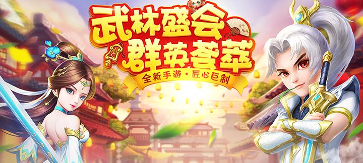 《菲狐倚天情缘星耀版》游戏视频:激萌3D回合制策略手游等你来战