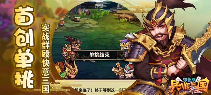 《兵临三国海量版》游戏视频:体验三国乱世的精彩