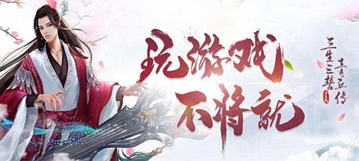 《三生三誓青丘传至尊版》游戏视频:真3DMMO硬派PK修仙手游