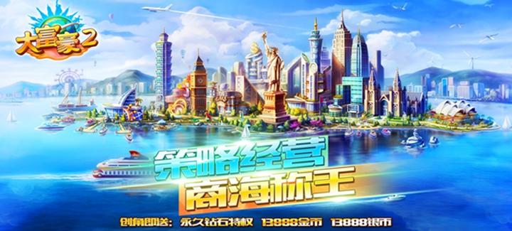 《大富豪2星耀版》游戏视频:一款拥有丰富玩法的商战模拟经营手游