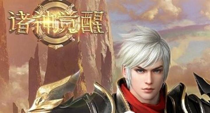 《诸神觉醒飞升版》游戏视频:一款以西方魔幻为题材的3DMMORPG手游