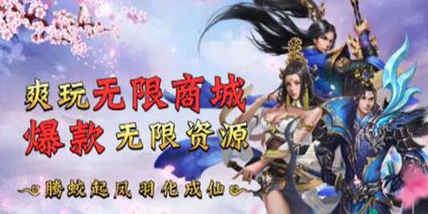 《剑道仙语海量版》游戏视频:一款以仙侠为题材的大型角色扮演动作手游