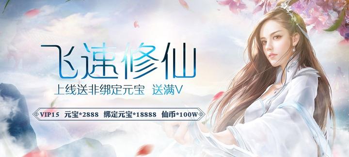 《诛仙封神传(御剑天缘)》游戏视频:一款古典仙侠题材的角色扮演类手游