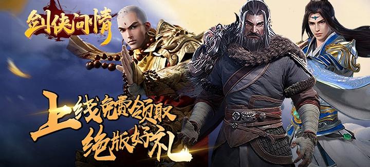 《剑侠问情(飞升版)》游戏视频:一款开创武侠新模式的角色扮演手游