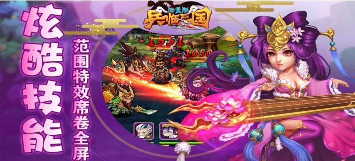 《兵临三国(商城版)》变态游戏视频分享:与众不同的卡牌对战游戏
