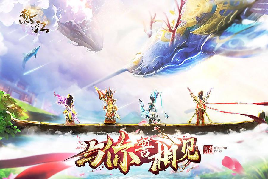 《热江(商城特权)》视频分享:冒险题材的江湖武侠情缘的MMORPG手游