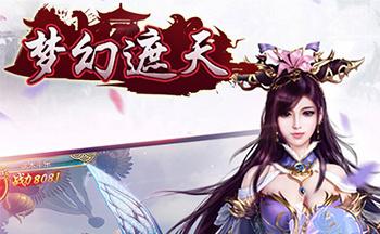 《梦幻遮天》视频分享:动作MMORPG手游仙侠巨作