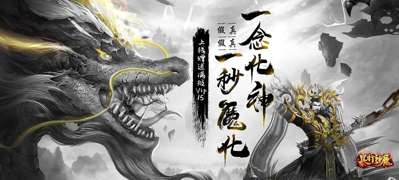 《暴打神魔(星耀特权)》视频分享:热血PK手游