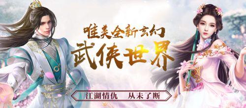 《江湖侠客令(至尊特权)》视频分享:即时PK乱斗,激情武林争霸
