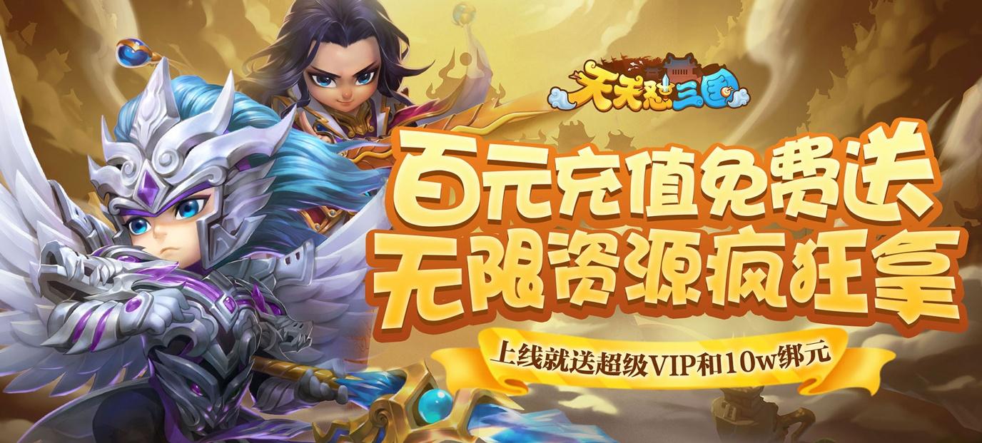 《天天怼三国(商城特权)》满VIP版视频分享:Q版回合制RPG