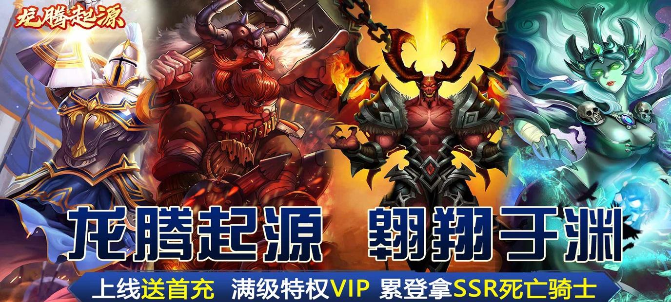 《龙腾:起源(送首充SSR)》满VIP版视频分享:全新魔幻策略卡牌手游