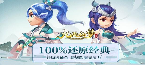 《九天仙梦(商城特权)》视频分享:仙侠风格的角色扮演类手机游戏