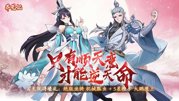 《莽荒记(送千元白漂)》视频分享:仙侠风挂机角色扮演类游戏