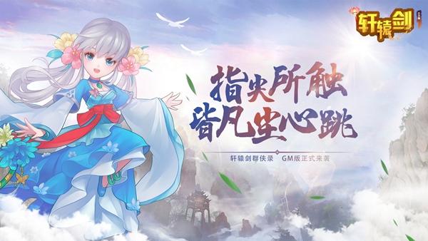 《轩辕剑群侠传(商城特权)》视频分享:即时回合制角色扮演类游戏