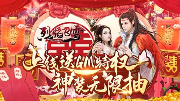 《烈焰飞雪(送GM特权)》视频分享:国风玄幻仙侠手游