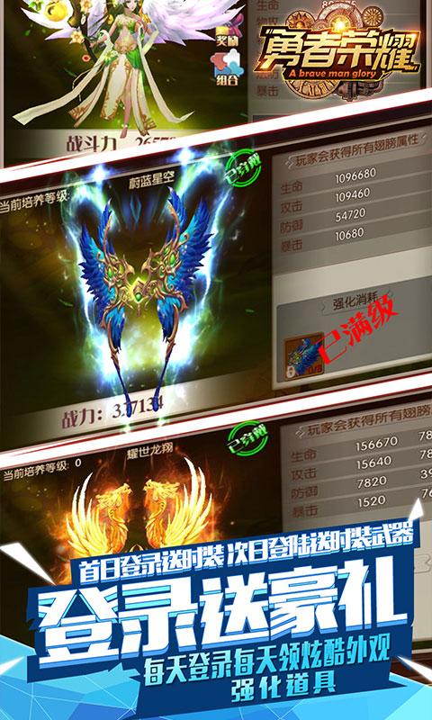 勇者荣耀(星耀特权)游戏截图3