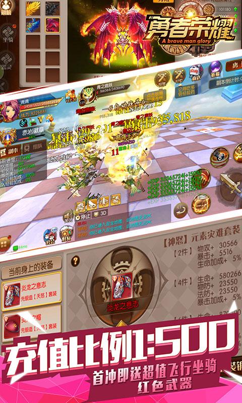 勇者荣耀(星耀特权)游戏截图2