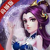妖游记(商城特权)