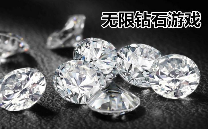 无限钻石手游私服|公益服