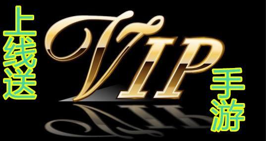 不要钱送VIP的手游