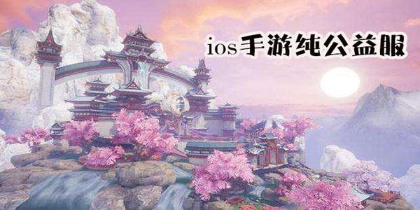 ios手游纯公益服