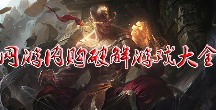 网游内购破解游戏大全