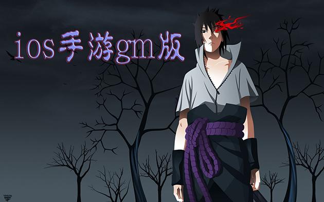 ios手游gm版