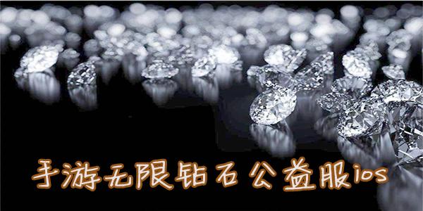 手游无限钻石公益服ios