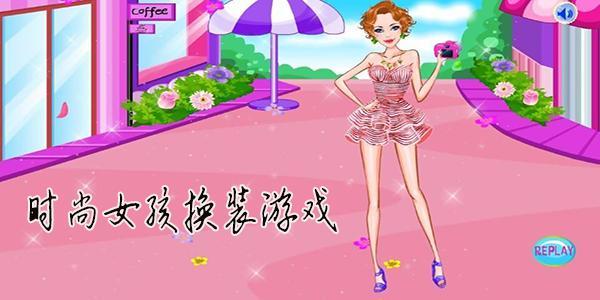 时尚女孩换装游戏