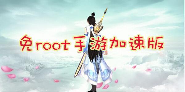 免root手游加速版