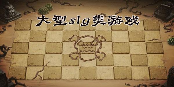大型slg类游戏