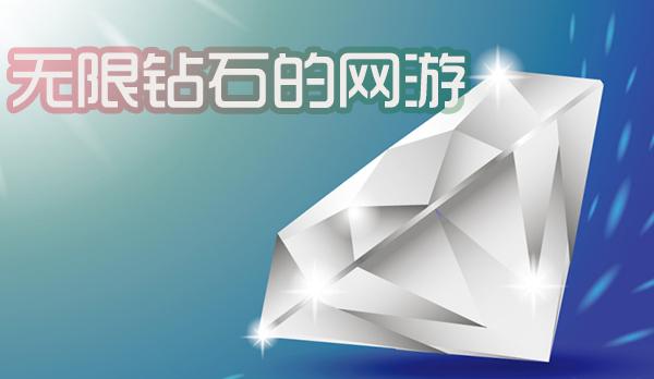 无限钻石的网游