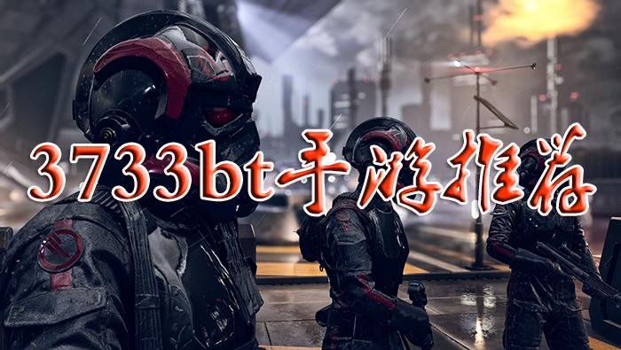 3733bt手游推荐